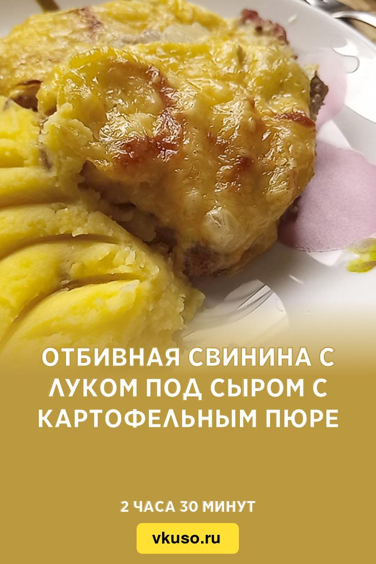свинина под луком и сыром