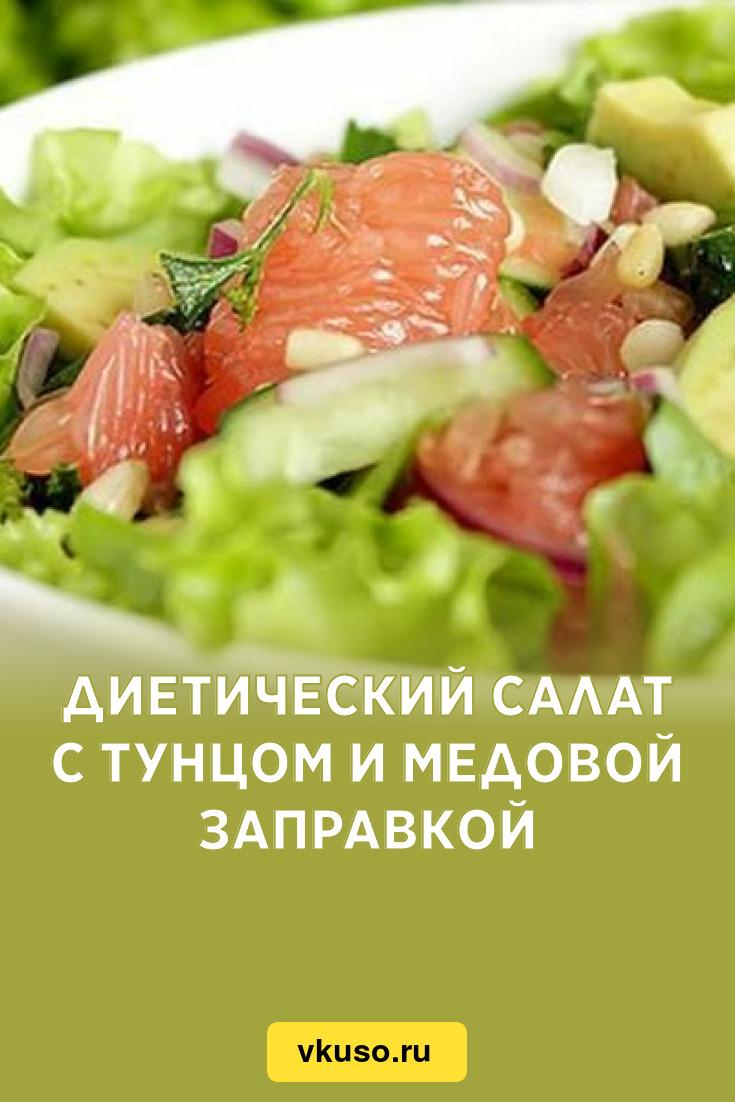 Диетический салат из тунца рецепт | 1102x735
