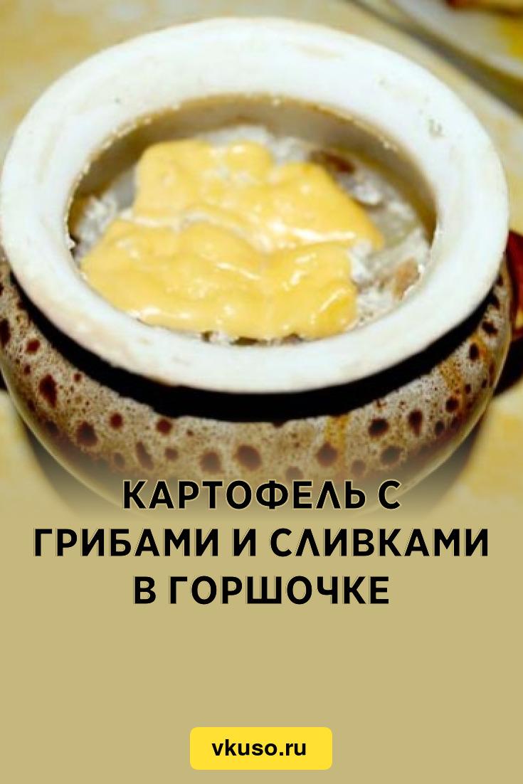 рецепт картофель с грибами и сливки