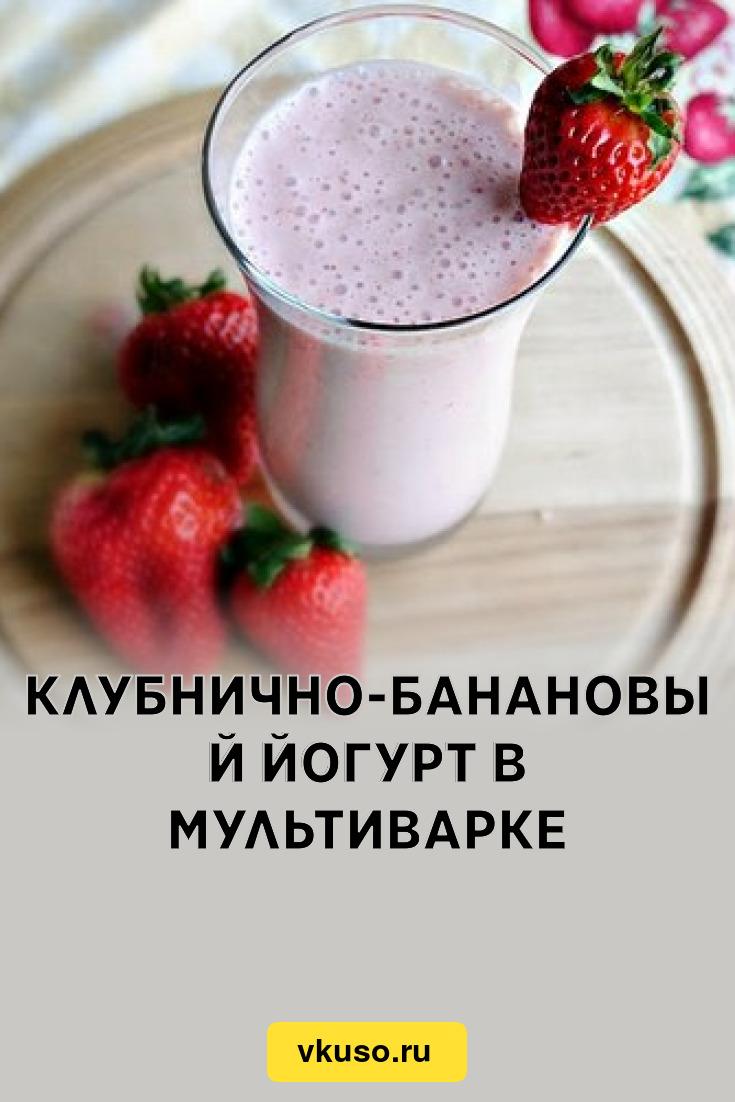 банановый йогурт в мультиварке рецепт с фото дэнни